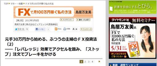 鳥居万友美オフィシャルブログ「鳥居万友美FXライフ」Powered by Ameba