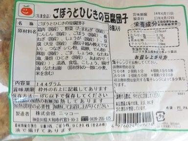 oisix(おいしっくす)の口コミブログ 放射能検査やおせちの評判 -おいしっくすお弁当
