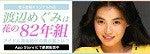 渡辺めぐみオフィシャルブログ「美★魔女っ子めぐみ」Powered by Ameba