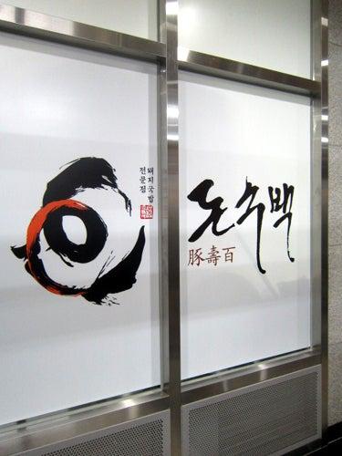 ソウル・全州