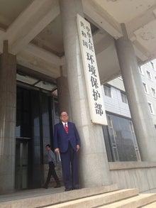 $自見庄三郎のブログ-中国環境保護部