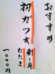 $中央区 日本橋 水天宮(人形町)の『ごちそう家 ぽん太の気まぐれ』ブログ☆-かつお