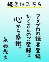 人財育成JAPAN-永松茂久ブログ|大切な人を守れる強さを身につける