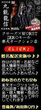 クローズ フィギュア ZEROモール