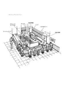 エーエフディーコンサルタンツ竹谷稔宏/飲食店の厨房設計講座