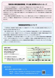 韓国語通訳研究会のブログ-2013韓国語通訳セミナーinNIIGATA裏