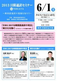 韓国語通訳研究会のブログ-2013韓国語通訳セミナーinNIIGATA表