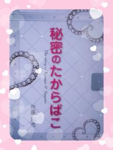 ユミと秘密のたからばこ-2013-04-12-00-25-53_deco.jpg