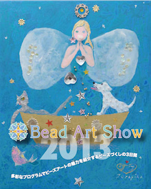 $神奈川県鎌倉市のビーズアクセサリー教室 ☆ray styleブログ-ビーズアートショーチラシ