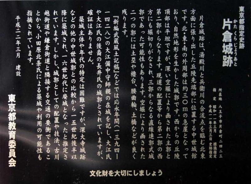 片倉城/説明板