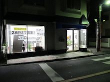 $平日26時まで営業 ふじみ野市 美容室 美容院 『レパロ』 ノブのブログ 電子トリートメント正規取扱店