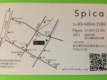 Spicaのブログ          ~原宿、明治神宮前の美容室、ヘアサロン~-image