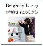 $整理収納のBrightly L