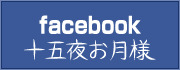 facebook十五夜お月様