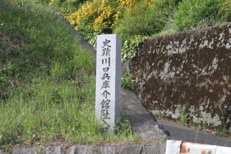 川口氏館/入口の碑