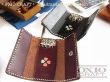 OXIO-CRAFT(オキクラ)の「革雑貨」制作日記-ペアキーケース