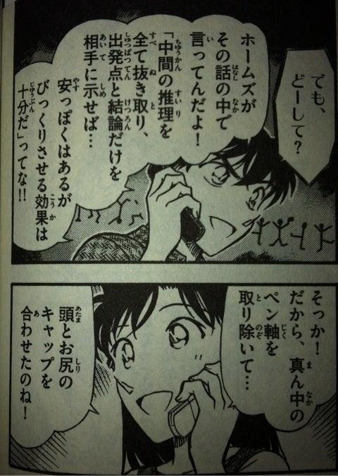 さっちの好きなものブログ名探偵コナン第71巻振り返り2(ゆるくネタバレ注意)コメント