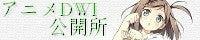 $アニメDWI置き場(一応4周年)