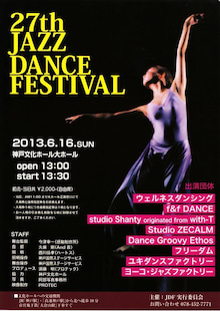 東灘区の背骨・骨盤歪み矯正処 松村カイロプラクティック-27th JAZZ DANCE FESTIVAL