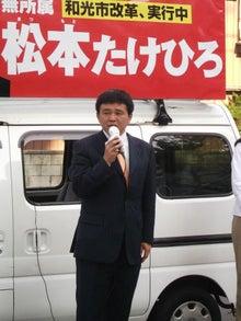 和光市長 松本たけひろ オフィシャルウェブサイト-和光市長選B