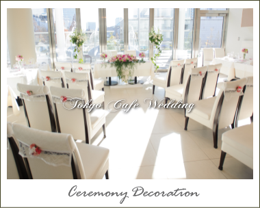 $東京カフェウェディング TOKYO CAFE WEDDING-Ceremony Decoration