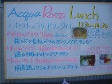 アクアロッサ Acqua Rossa 茅ヶ崎 ひろちゃん)