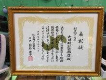 丸田時計宝飾店のブログ