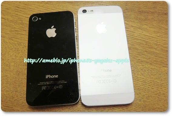 iPhone5sどこで買う?各社徹底比較!