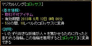 $RELI姫のおてんば日記-マジカルリング