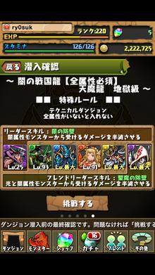 無課金 パズドラ ブログ 最強 闇パーティ  ノーコン攻略!!!