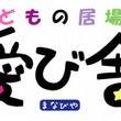 【活動報告】12/1…
