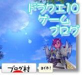 にほんブログ村 ゲームブログ ドラクエシリーズへ