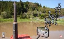 フォト短歌Amebaブログ-フォト短歌「泥田に挑む」