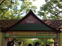 日々タイ日記-タイフェスティバル東京2013_1