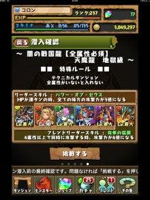 コロンのパズドラ奮闘記(^^)-ノブナガ_地獄_1