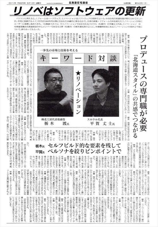 リノベーションで北海道の豊かな暮らし-北海道住宅通信