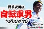 安田大サーカス団長新ブログbyダイヤモンドブログ