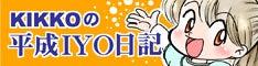 KIKKOの平成 I Y O日記-バナー044