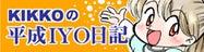 KIKKOの平成 I Y O日記-バナー04-1