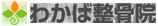 大阪市北区天神橋4丁目☆わかば整骨院/リラクステーション-わかば整骨院
