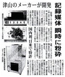 さんらいとの冒険(晃立工業オフィシャルブログ)-毎日新聞 晃立工業 MS-Z5