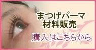広島市南区まつげ専門店SONIA