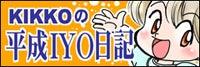 KIKKOの平成 I Y O日記-バナー05