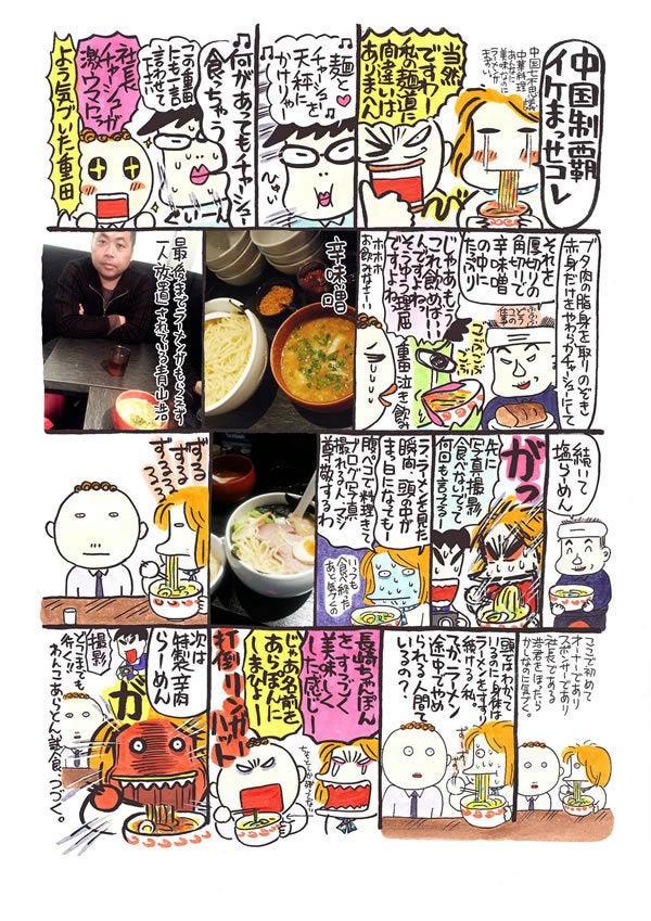 西原理恵子&青山浩のズバット人生相談室(仮)-34-02