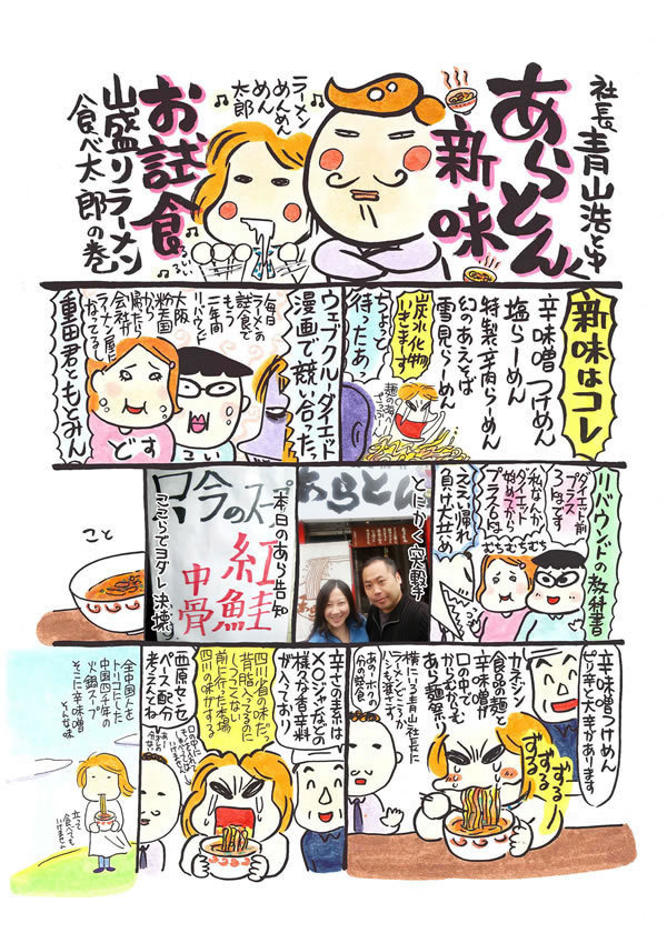 西原理恵子&青山浩のズバット人生相談室(仮)-34-01