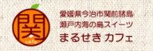 KIKKOの平成 I Y O日記-まるせきカフェ