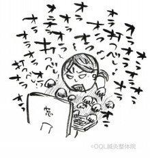 $京都市中京区の整体 「OQL鍼灸整体院」おく楽日誌