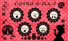 $☆COSMO ZAKKA☆手作り雑貨のある生活