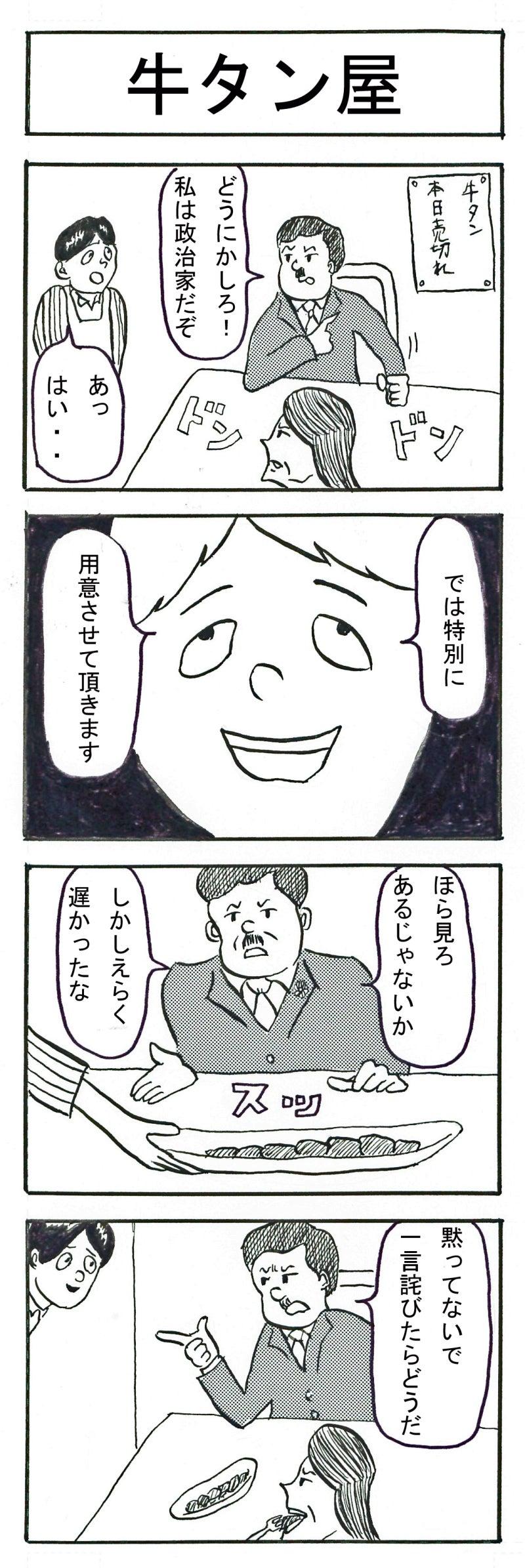 【100+件】四コマ おすすめの画像【2020 ...