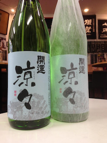 鈴木酒販 【地酒/ワイン】台東区(三ノ輪)のブログ-開運 涼